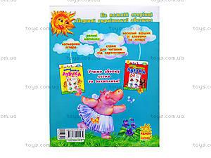 Книга «От А до Я: Первая украинская азбука», К537001У, купить