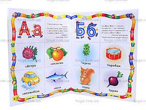 Книга «От А до Я: Первая украинская азбука», К537001У, отзывы
