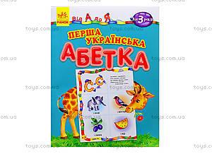 Книга «От А до Я: Первая украинская азбука», К537001У, цена