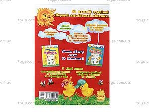 Книга «От А до Я: Первая английская азбука», К537002У, купить