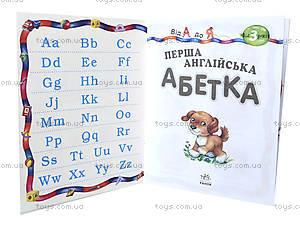 Книга «От А до Я: Первая английская азбука», К537002У, фото