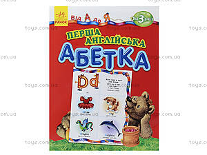 Книга «От А до Я: Первая английская азбука», К537002У