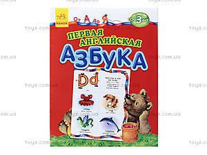 Книга «Первая английская азбука», К537004Р