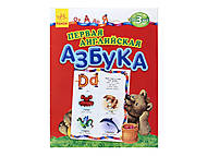 Книга «Первая английская азбука», К537004Р, фото