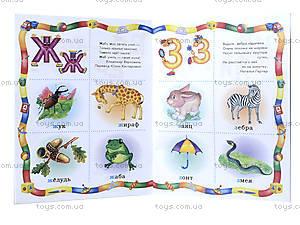 Книга «От А до Я: Первая русская азбука», К537003Р, купить