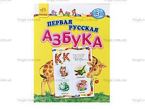 Книга «От А до Я: Первая русская азбука», К537003Р