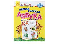 Книга «От А до Я: Первая русская азбука», К537003Р, фото