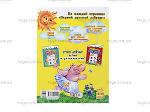Книга «От А до Я: Первая русская азбука», К537003Р, отзывы