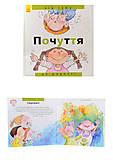Книга серии «Від... до», А766003У, купить