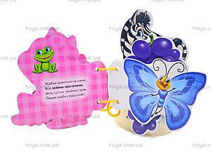 Книга для малышей «Цвета», М248009У, купить