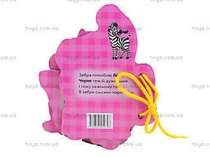 Книга для малышей «Цвета», М248009У, фото