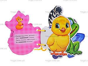 Книга для малышей «Цвета», М248009У, цена