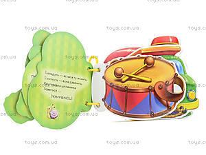 Отгадай-ка «Мои игрушки», М248022УМ13975У, купить