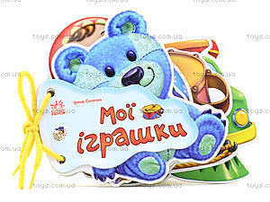 Отгадай-ка «Мои игрушки», М248022УМ13975У, отзывы