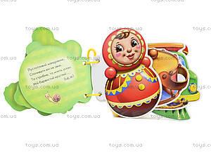Отгадай-ка «Мои игрушки», М248022УМ13975У, цена