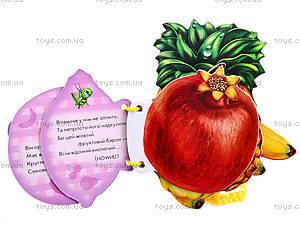 Детская книга загадок «Тропические фрукты», М248020У, купить
