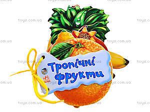 Детская книга загадок «Тропические фрукты», М248020У, отзывы