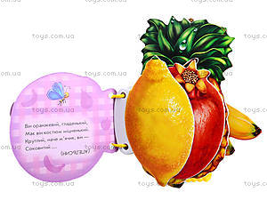 Детская книга загадок «Тропические фрукты», М248020У, цена