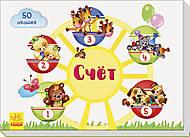 Книга «Окошки для крошки. Счёт», А736003Р, отзывы