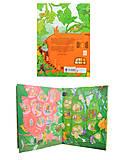 Книга для детей «Витаминки», С901183У, купить