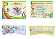 Творческий набор «Посуда», С365006У, отзывы