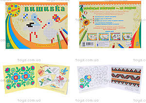 Набор для вышивки в украинской тематике, С365008У