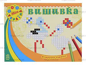 Набор для вышивки в украинской тематике, С365008У, отзывы