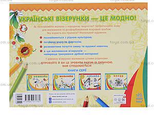 Набор для вышивки в украинской тематике, С365008У, цена
