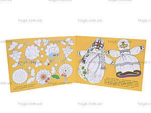 Книжка-раскраска «Узоры Украины», С365004У, фото