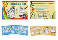 Книжка-раскраска «Узоры Украины», С365004У, купить