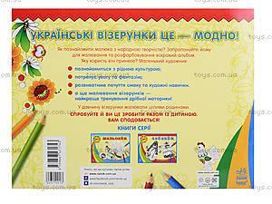 Книжка-раскраска «Узоры Украины», С365004У, отзывы
