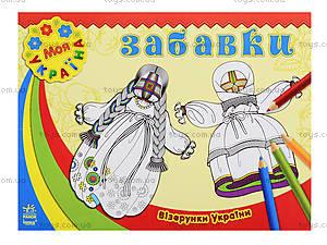 Книжка-раскраска «Узоры Украины», С365004У, цена
