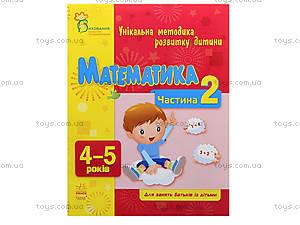 Сборник заданий «Математика. Часть 2», К413006У, цена