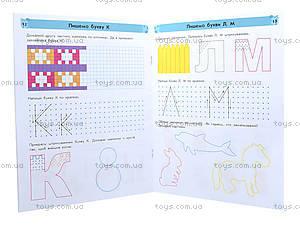 Сборник заданий «Пишем буквы. Часть 2», К413012У, фото