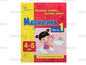 Пособие для первоклассника «Математика. Часть 1», К413021Р, отзывы