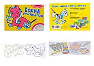 Раскраска с игрушками, Л734011У, купить