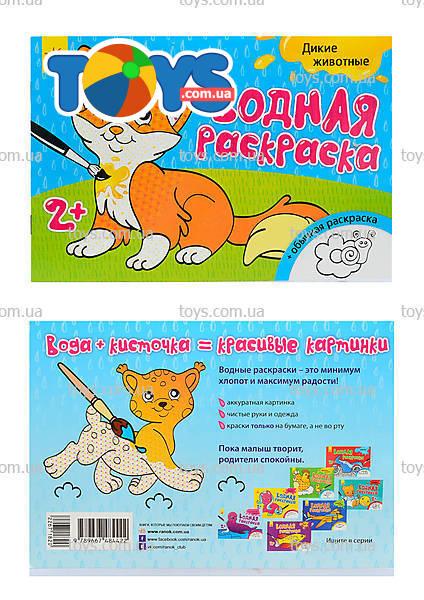 раскраска серии дикие животные детские книги в интернет