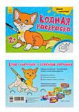 Раскраска серии «Дикие животные», Л734015Р, купить