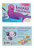 Раскраска серии «Экзотические животные», Л734004Р, купить