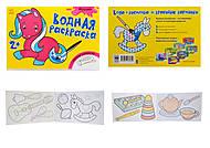 Водная раскраска с рисунками игрушек, Л734003Р