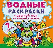 """Водная раскраска """"Динозаврики: Цветной фон"""" русский, F00023352, отзывы"""