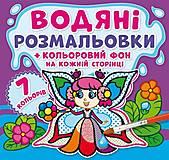 """Водная раскраска """"Феи: Цветной фон"""" украинский, F00023342, отзывы"""