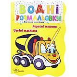 """Водная раскраска """"Машины"""" (укр/англ), 7641-43-7, фото"""