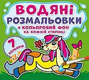 """Водная раскраска """"На ферме: Цветной фон"""" русский, F00023350, фото"""