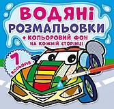 """Водная раскраска """"Транспорт: Цветной фон"""" украинский, F00022891, фото"""