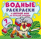 """Водная раскраска """"Зоопарк: Цветной фон"""" русский, F00022895, купить"""