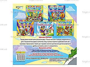 Водные раскраски для детей «Лисичка», 4369, цена