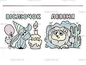 Водные раскраски для детей «Пёсик», 4048, купить