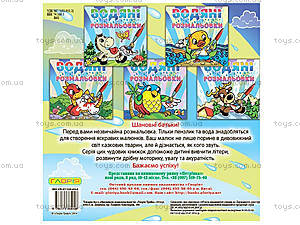 Водные раскраски для детей «Пёсик», 4048, цена