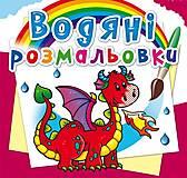 """Водные раскраски """"Дракончик"""" украинский, F00023101, отзывы"""